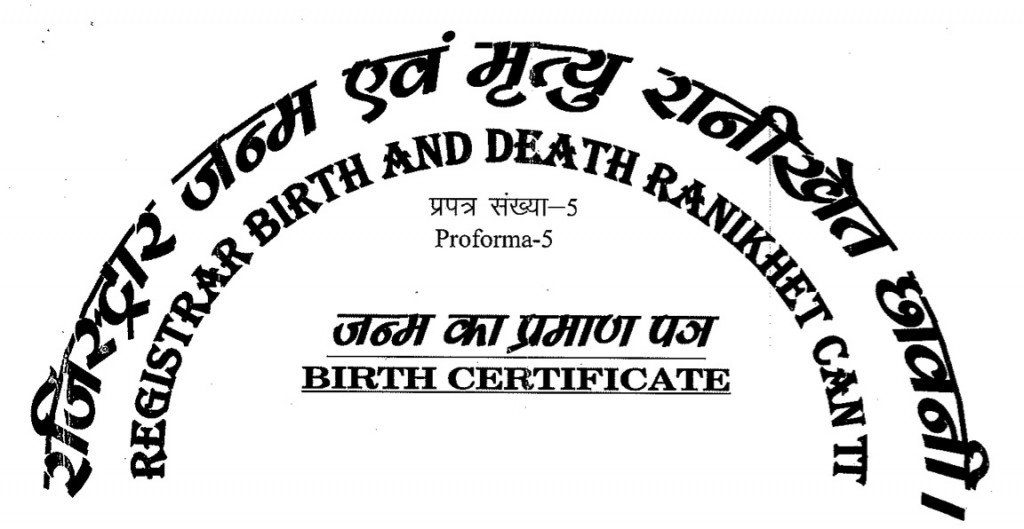 A birth certificate in Hindi